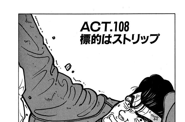 ACT.108 標的はストリップ