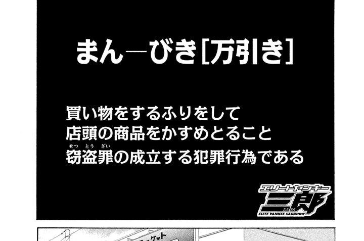 第224話 万引きGメン繁盛記(はんじょうき)!!〈前編〉