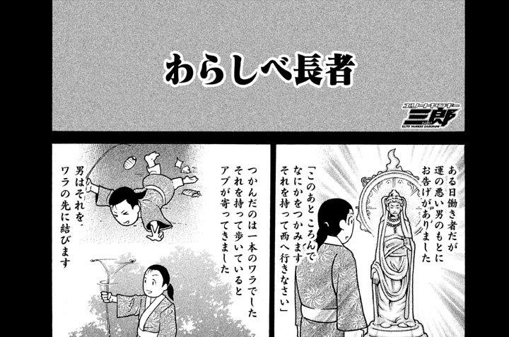第226話 わらしべ亡者(もうじゃ)!!