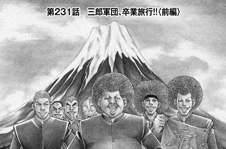 第231話 三郎軍団、卒業旅行!!〈前編〉