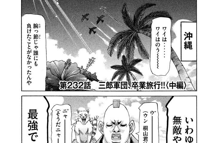 第232話 三郎軍団、卒業旅行!!〈中編〉