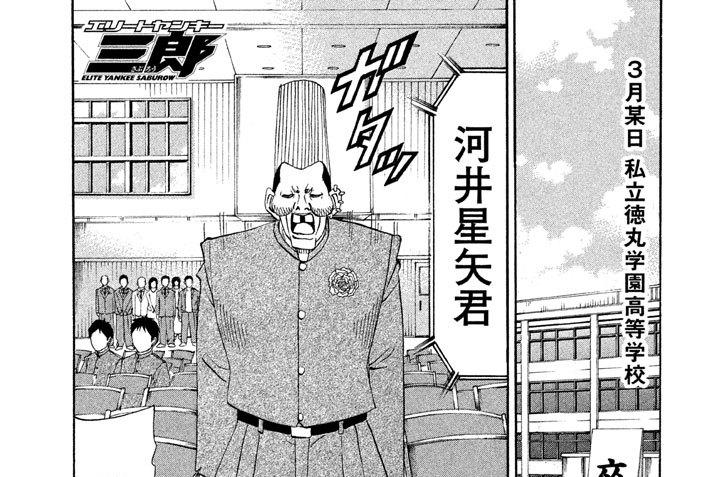 最終話 史上最凶の高校生、卒業!!