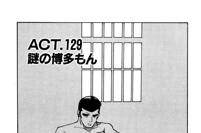 ACT.129 謎の博多もん