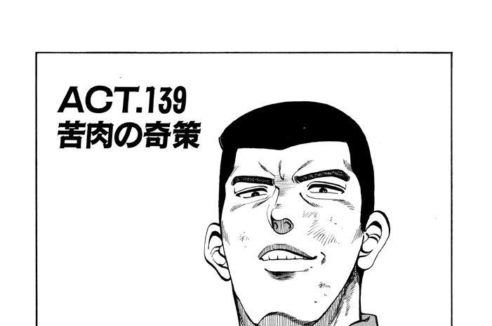 ACT.139 苦肉の奇策