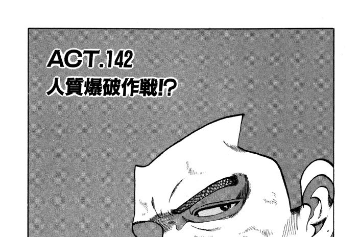 ACT.142 人質爆破作戦!?