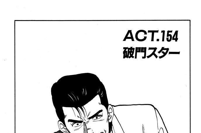 ACT.154 破門スター