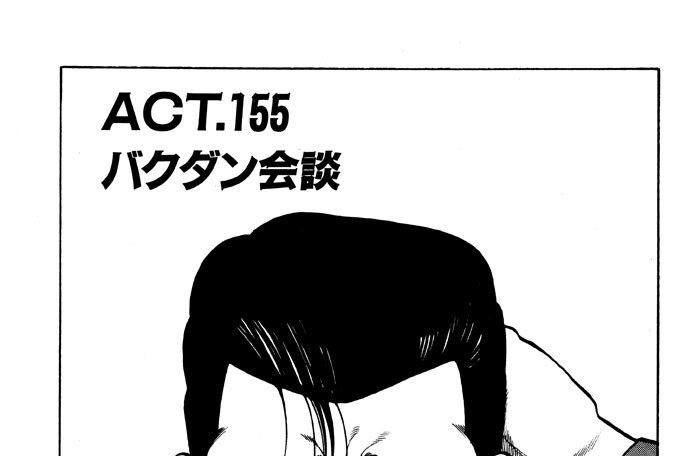 ACT.155 バクダン会談