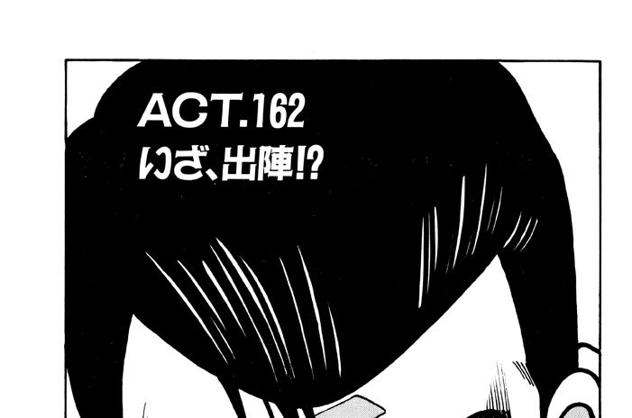 ACT.162 いざ、出陣!?