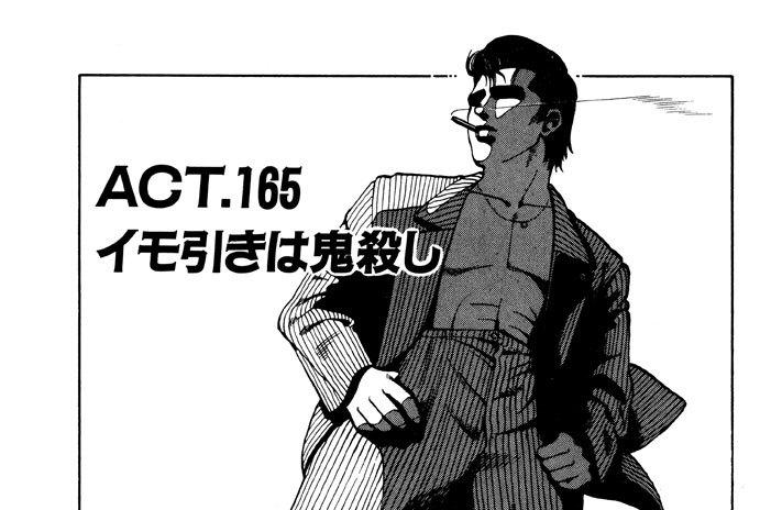 ACT.165 イモ引きは鬼殺し