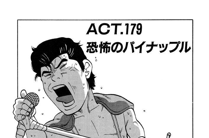 ACT.179 恐怖のパイナップル