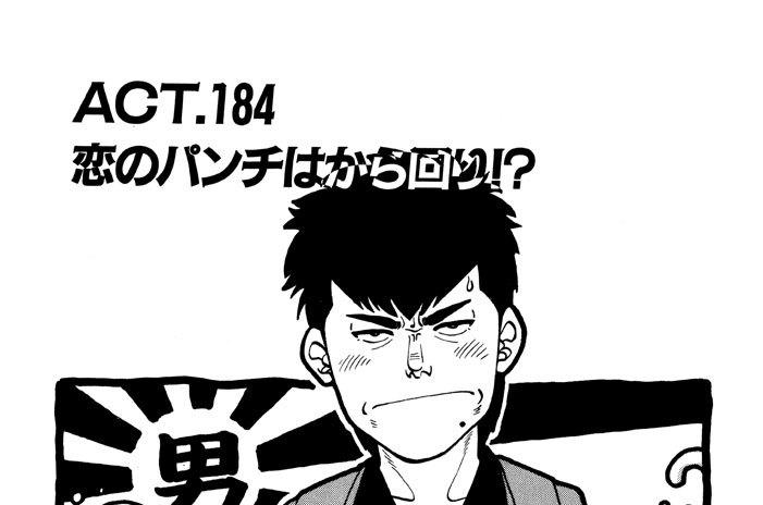 ACT.184 恋のパンチはから回り!?