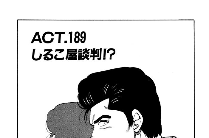 ACT.189 しるこ屋談判!?