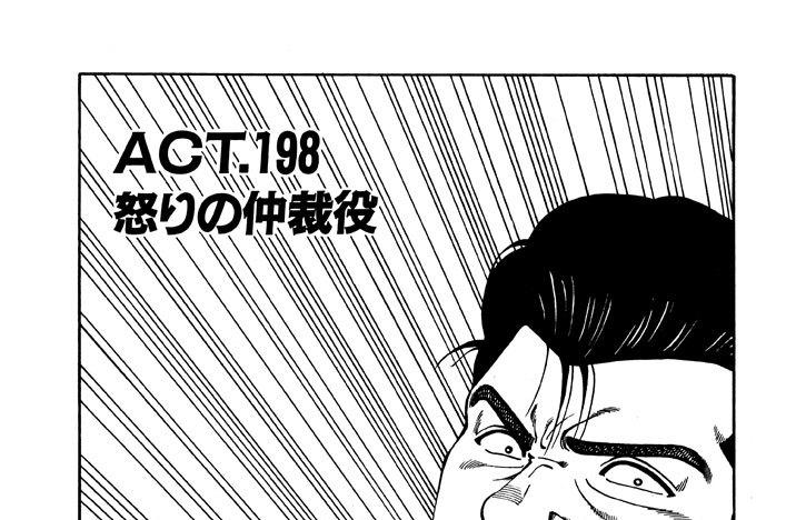 ACT.198 怒りの仲裁役
