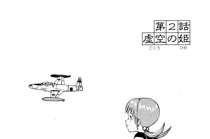 第2話 虚空の姫