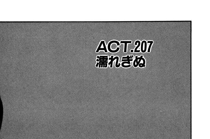 ACT.207 濡れぎぬ