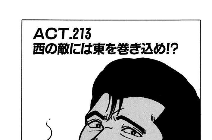 ACT.213 西の敵には東を巻き込め!?