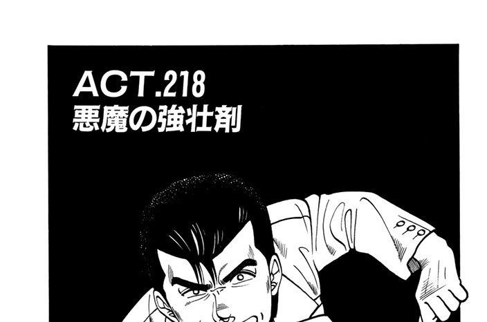 ACT.218 悪魔の強壮剤