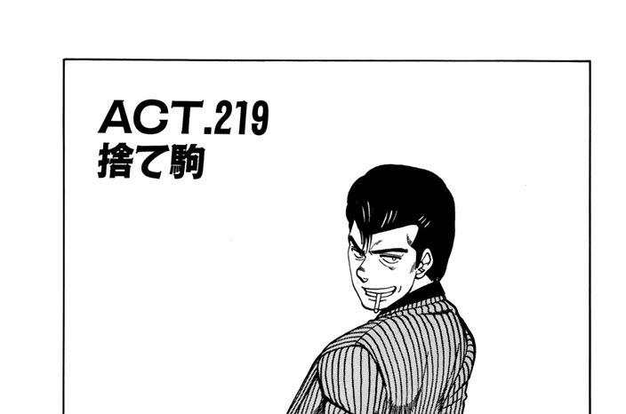 ACT.219 捨て駒