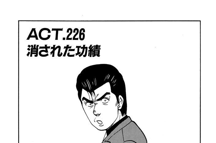 ACT.226 消された功績