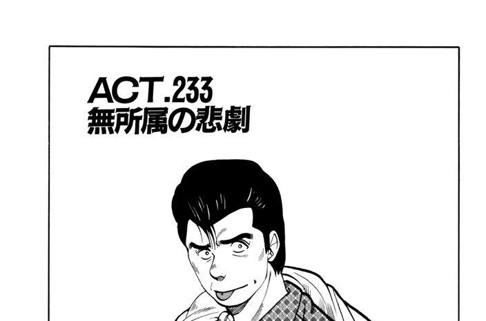 ACT.233 無所属の悲劇