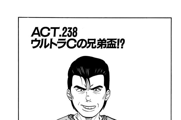 ACT.238 ウルトラCの兄弟盃!?