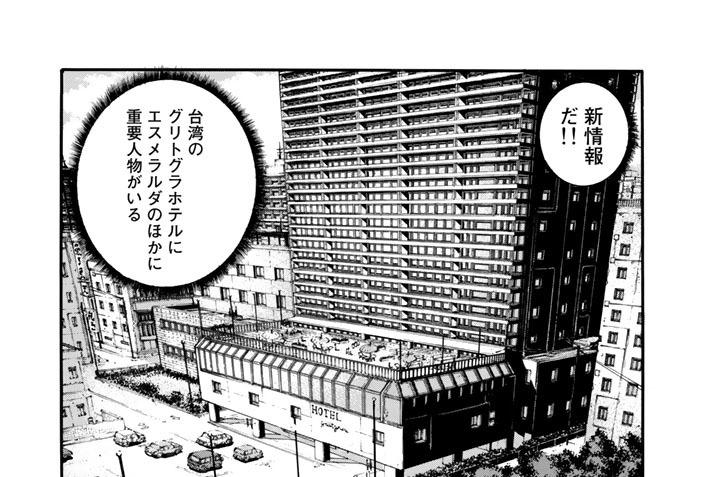 Episode6 エメラルドの瞳(後編)