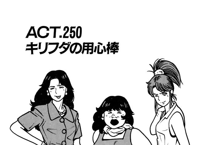 ACT.250 キリフダの用心棒