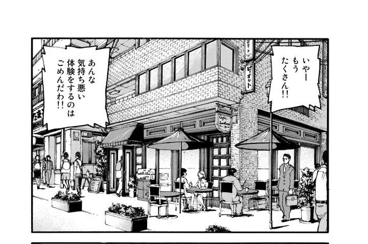 Episode11 愚者の石(中編)