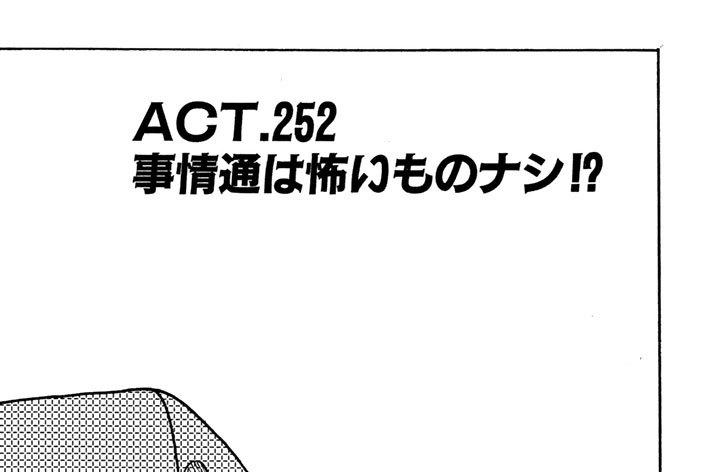 ACT.252 事情通は怖いものナシ!?