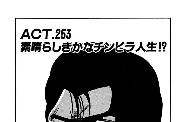 ACT.253 素晴らしきかなチンピラ人生!?