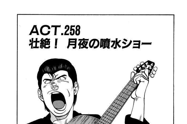 ACT.258 壮絶! 月夜の噴水ショー