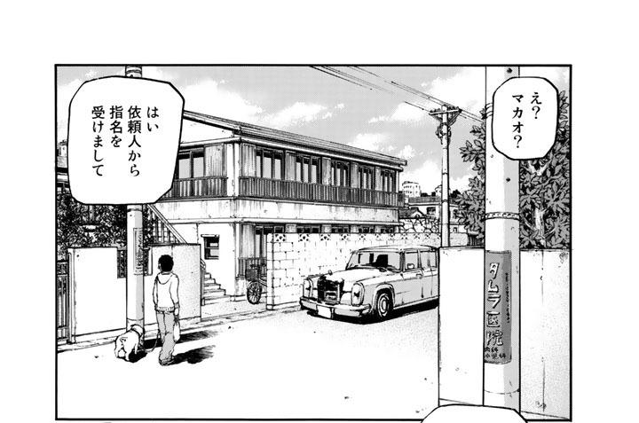 Episode15 アレクサンドライト・ワード/秘めた思い(前編)