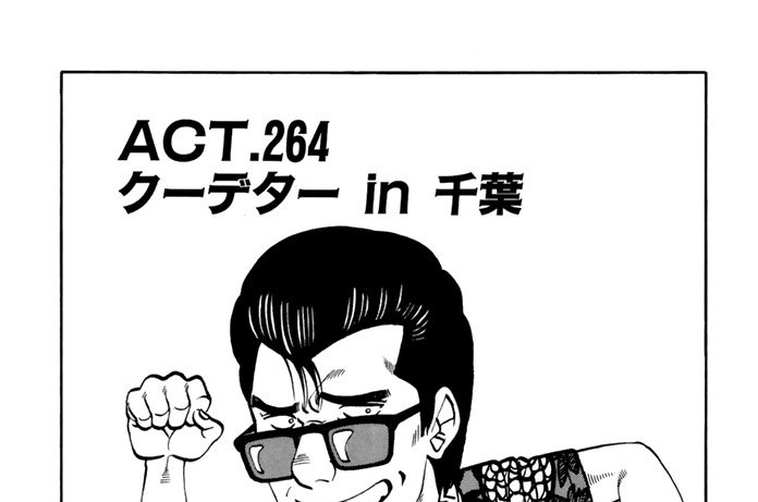 ACT.264 クーデター in 千葉