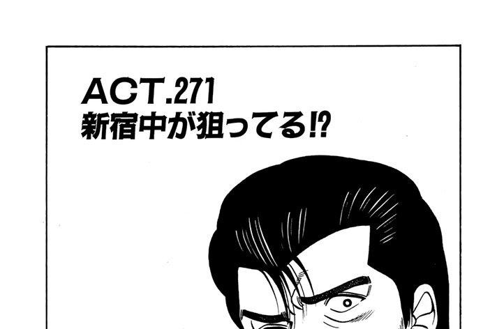 ACT.271 新宿中が狙ってる!?