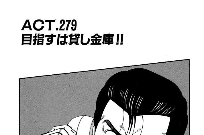 ACT.279 目指すは貸し金庫!!