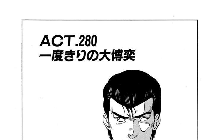ACT.280 一度きりの大博奕