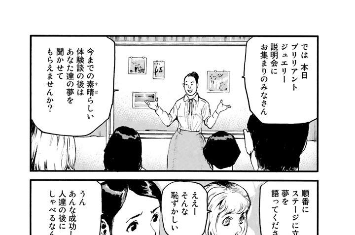 Episode21 アイオライトの導き(後編)