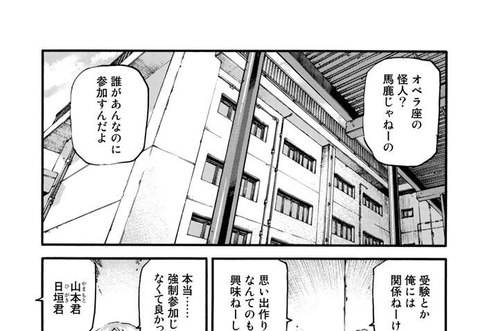 Episode22 ファントムくんの憂鬱(その2)