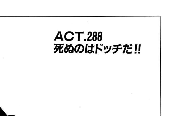 ACT.288 死ぬのはドッチだ!!