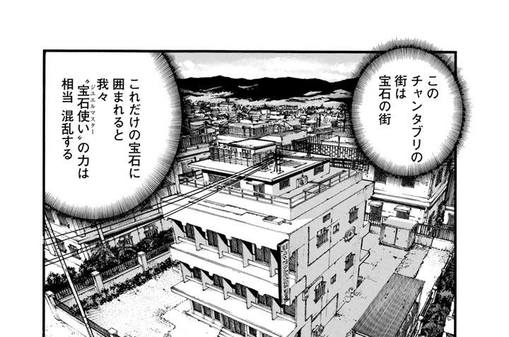 Episode25 ピジョン・ブラッド(その2)