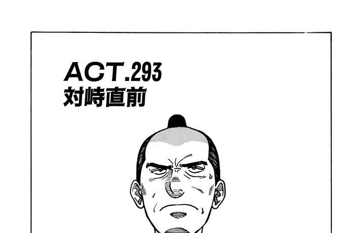 ACT.293 対峙直前