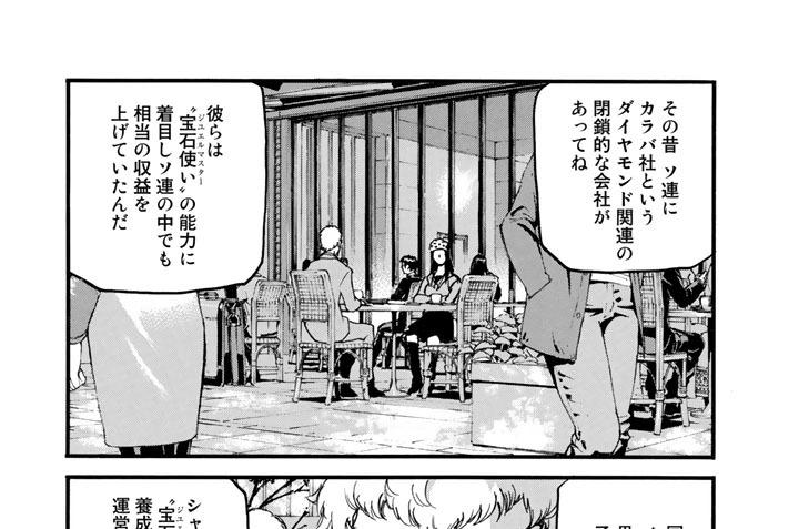 Episode 26 ダイヤモンドと王の威厳(その2)