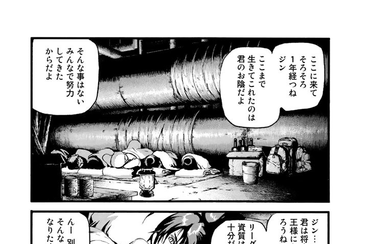 Episode 26 ダイヤモンドと王の威厳(その6)