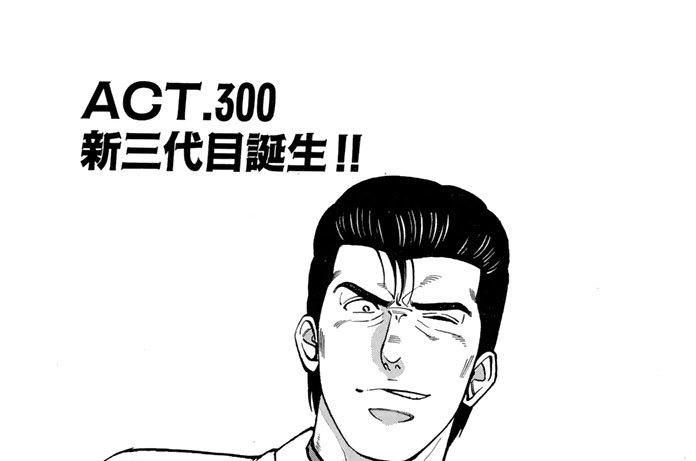 ACT.300 新三代目誕生!!