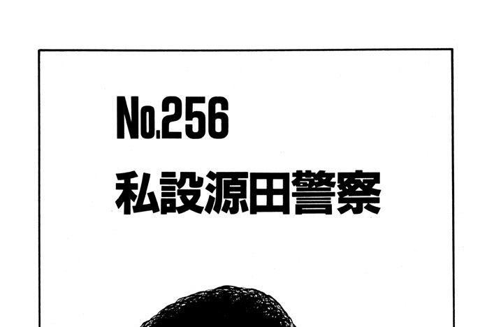 私設源田警察