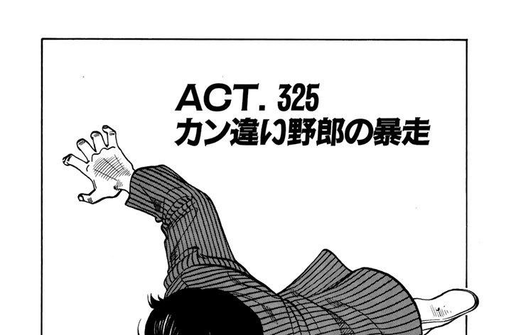 ACT.325 カン違い野郎の暴走