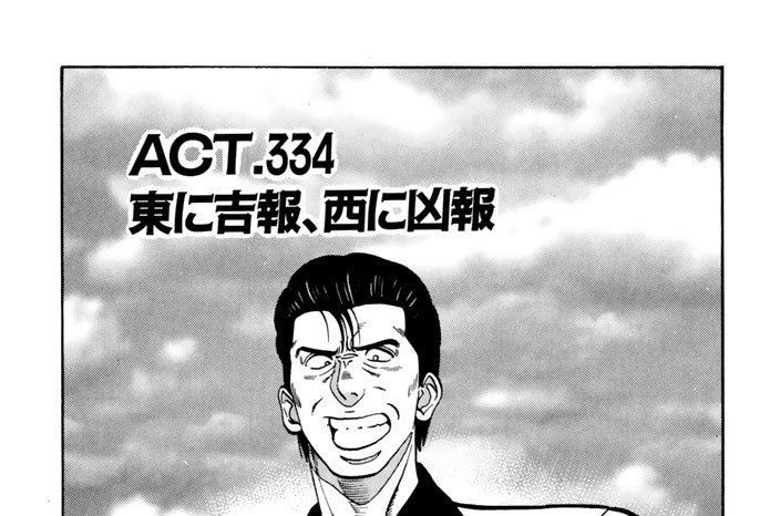 ACT.334 東に吉報、西に凶報