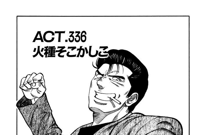 ACT.336 火種そこかしこ