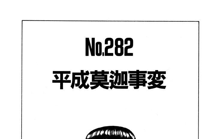 平成莫迦事変
