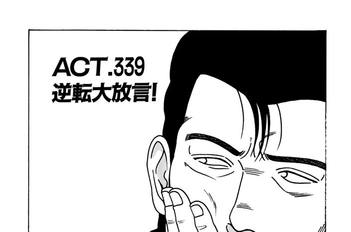 ACT.339 逆転大放言!